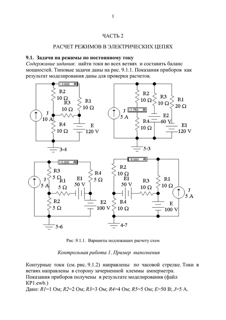 Решение задач по электротехнике контрольная работа по задачи с решением сопромат