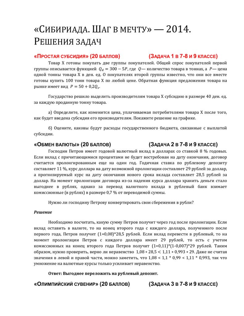 Решение задач по депозитам решение задач векторы 10 класс