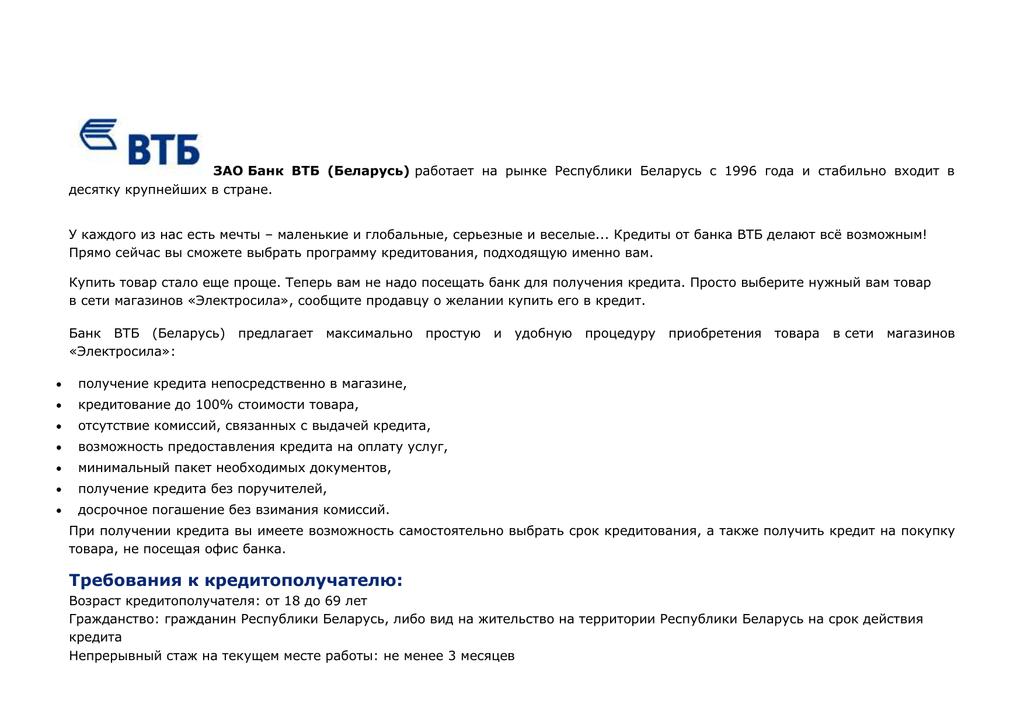 кредит на недвижимость в беларуси без поручителей банк банкомат онлайн