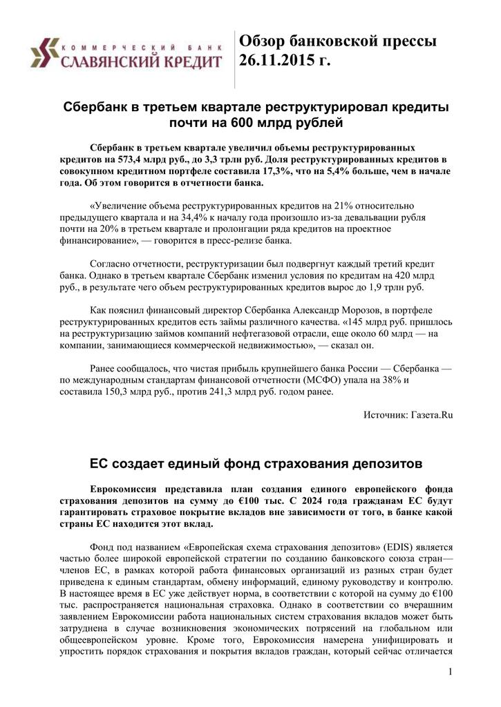 кредит на 150 тысяч рублей сбербанксбербанк новогодние акции по потребительским кредитам