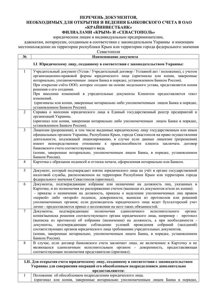 Документы заверяемые нотариально при регистрации ооо подать декларацию 3 ндфл при покупке квартиры