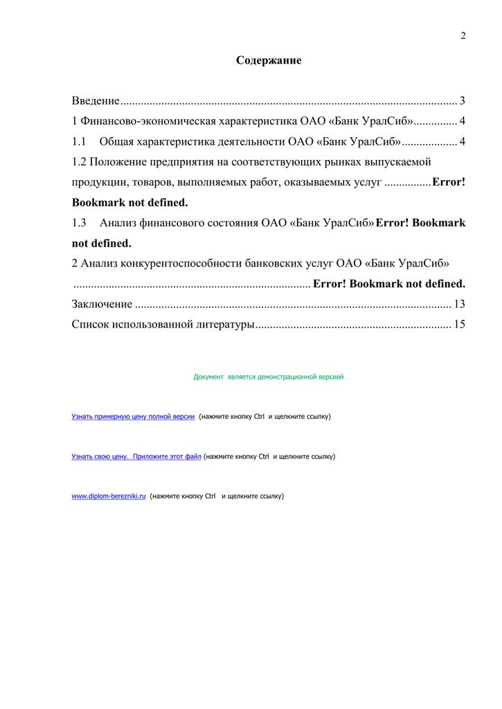 анализ кредитного портфеля банка урал фд рефинансирование кредита в втб 24 калькулятор