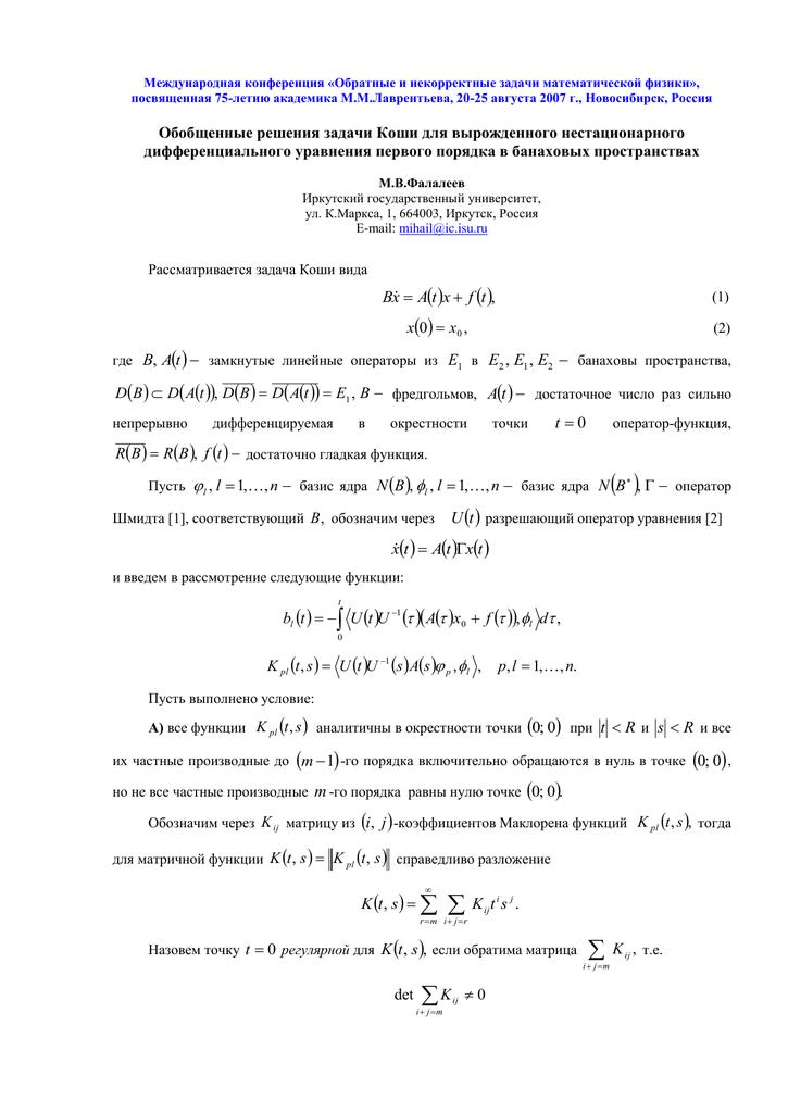 Решение задач по физике в иркутске теоретические вопросы обучению решению задач