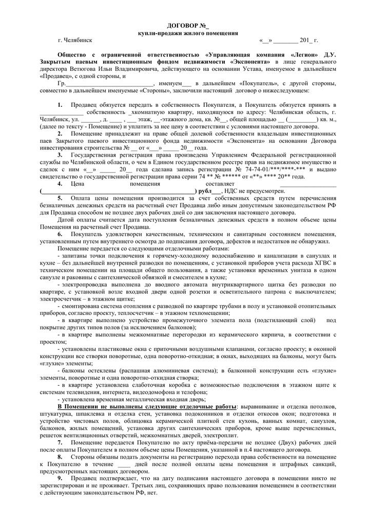 Договор на пожертвование денежных средств образец