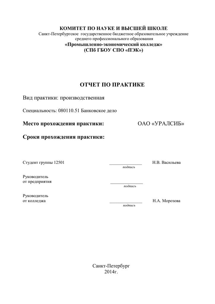 Уралсиб отчет по практике 2019 2721