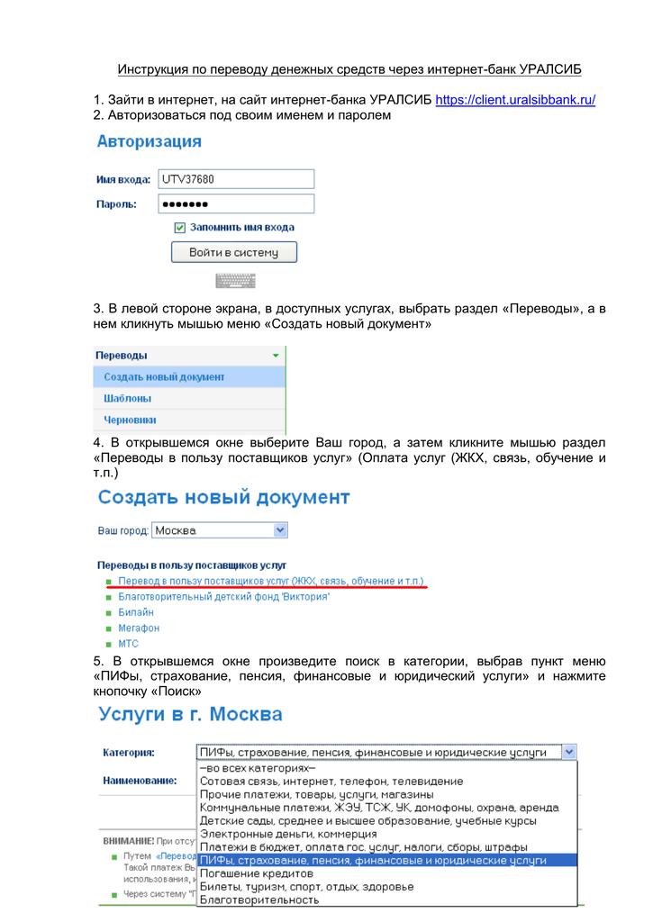 уралсиб банк рассчитать кредит кредит в евразийском банке калькулятор