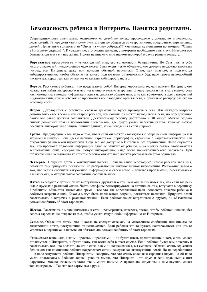 ea00f5748ba «Безопасный интернет» -рекомендации эксперов родителям