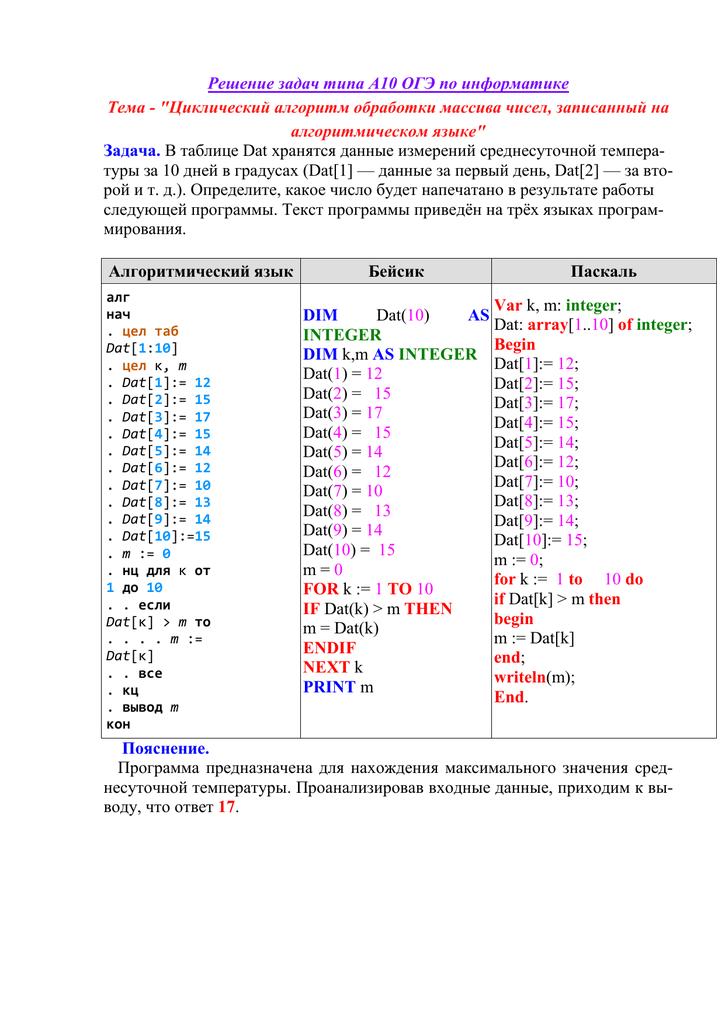 Решение задач по информатики basic решения к сборнику задач филиппов