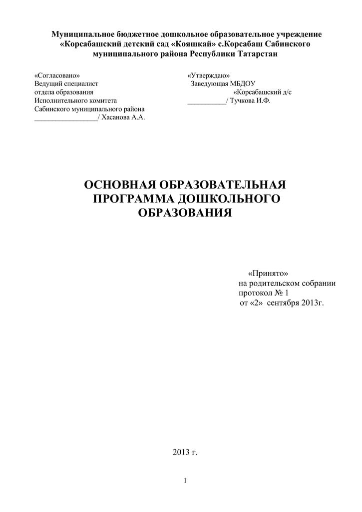документ 272228