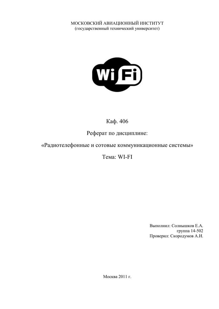 Беспроводные компьютерные сети реферат 8297