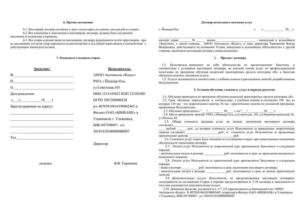 Правила выполнения отдельных видов работ оказания услуг