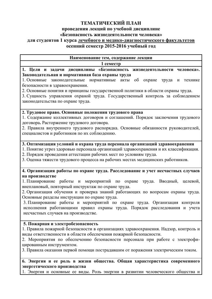 Инструктаж и обучение по охране труда бжд реферат 171