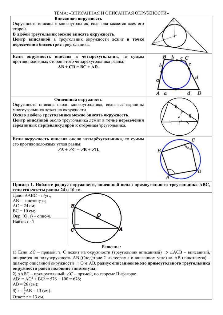 Решение задачи четырехугольника вписанного в окружность как оформить адресную помощь студенту