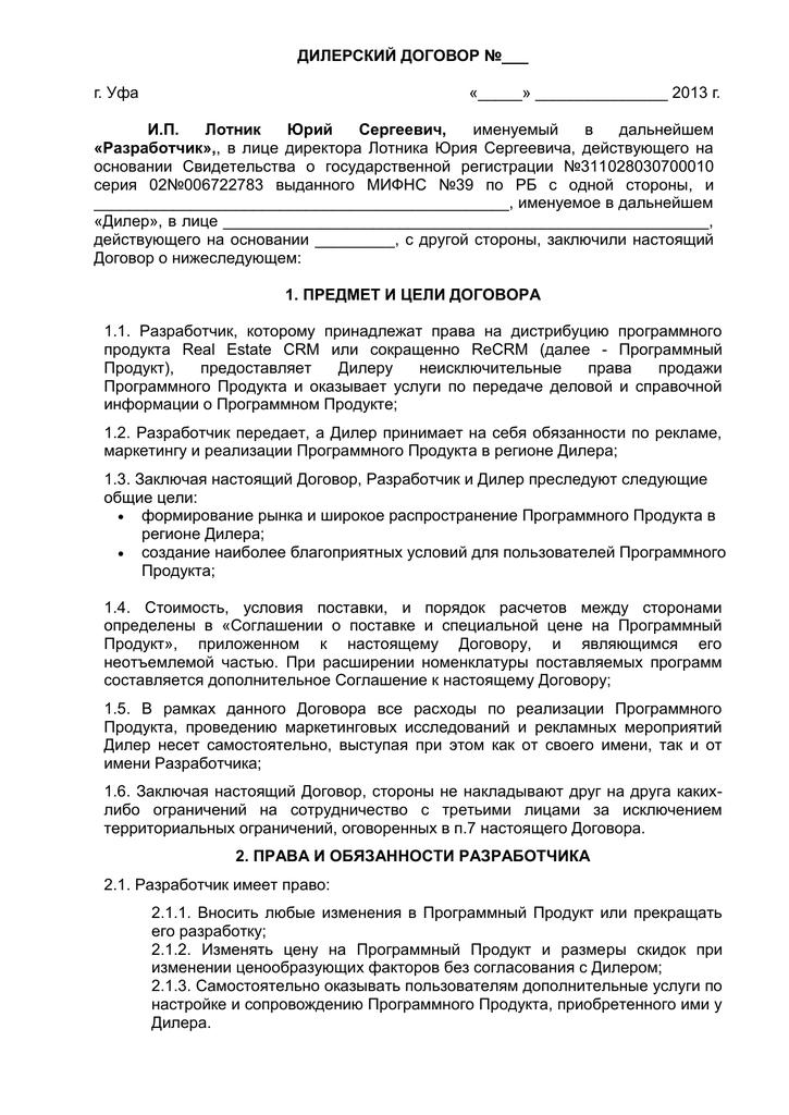 составления договора дистрибуции
