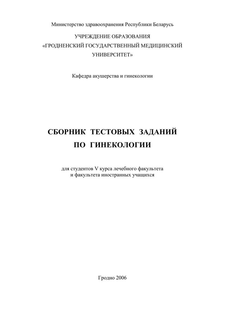 Влагалищная вагинальная гистерэктомия в белоруссии