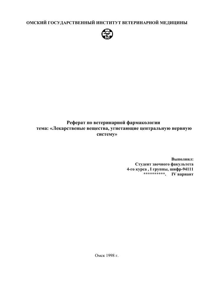 Рефераты по истории фармакологии 3477