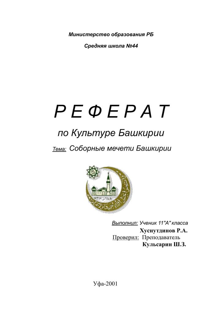 Реферат на тему образование басср 98