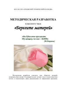 Полностью Обнаженная Саша Эл Моется В Душе – Роза Между Нами (1994)