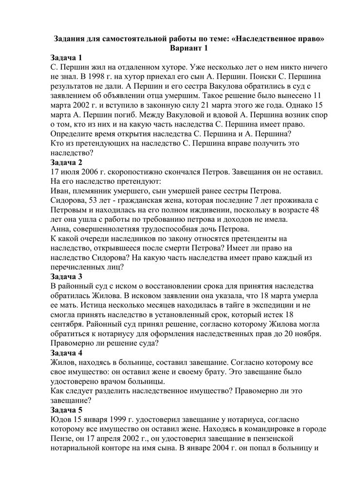 Наследственное право задача с решением решение задач по численным методам в паскале