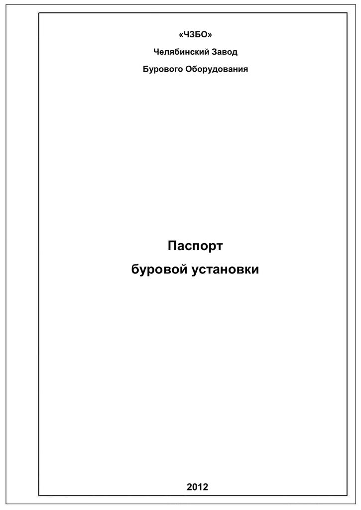Паспорт элеватора буровой фольксваген транспортер т5 или мерседес вито