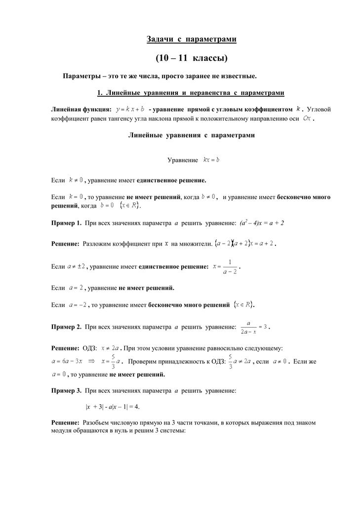 Решение задач с линейными уравнениями и неравенствами задачи по биологии группа крови с решением
