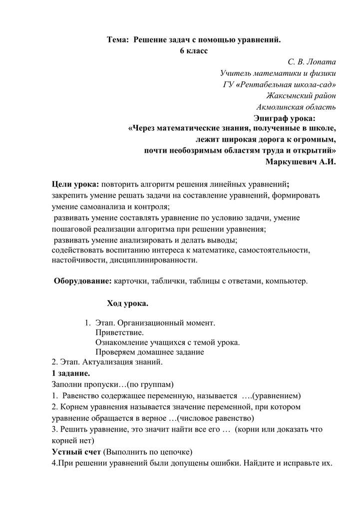 Задача 6 класс по теме решение задач решение задач в книге лысенко 9