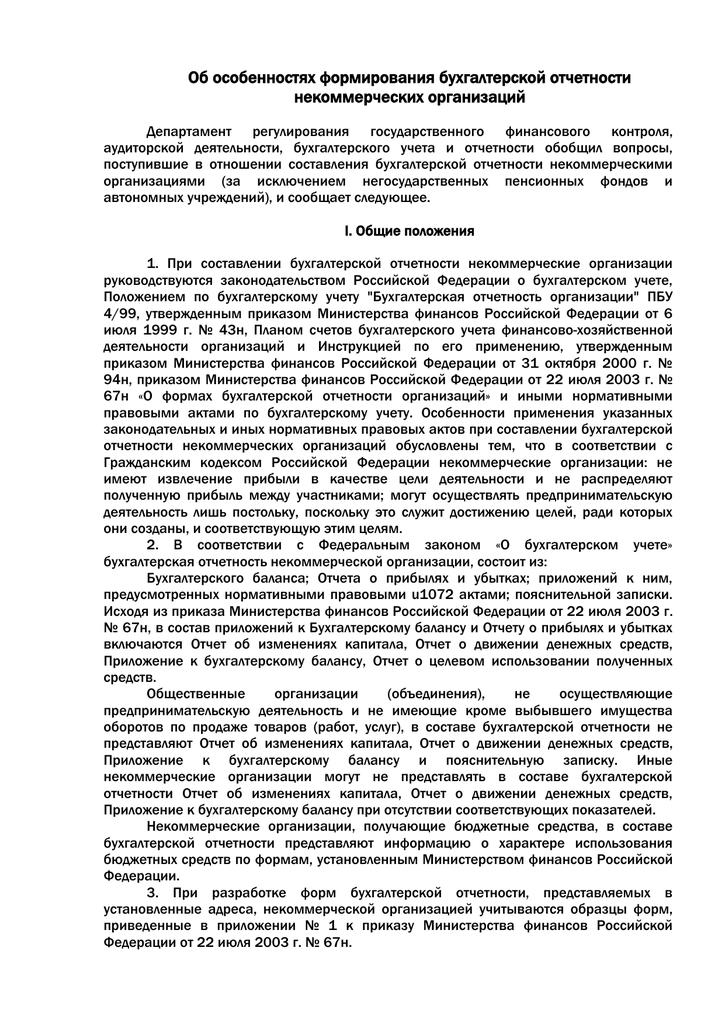 некоммерческие организации бухгалтерская отчетность