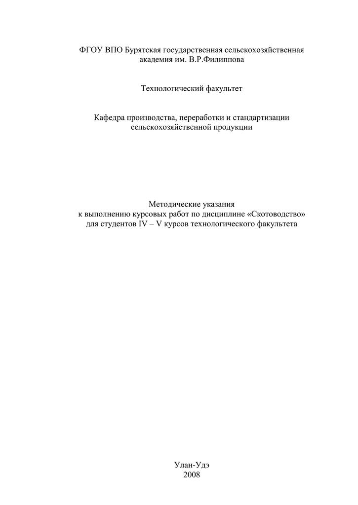 Титульный лист реферата бгсха улан удэ 8759