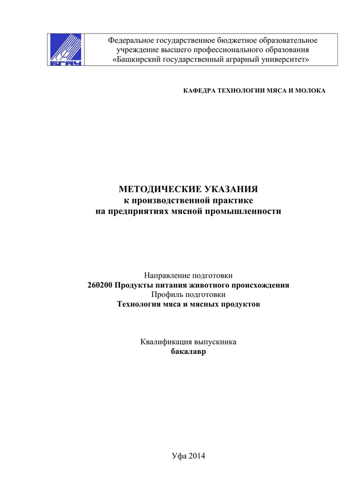 Отчет по практике технолог мяса и мясных продуктов 6500