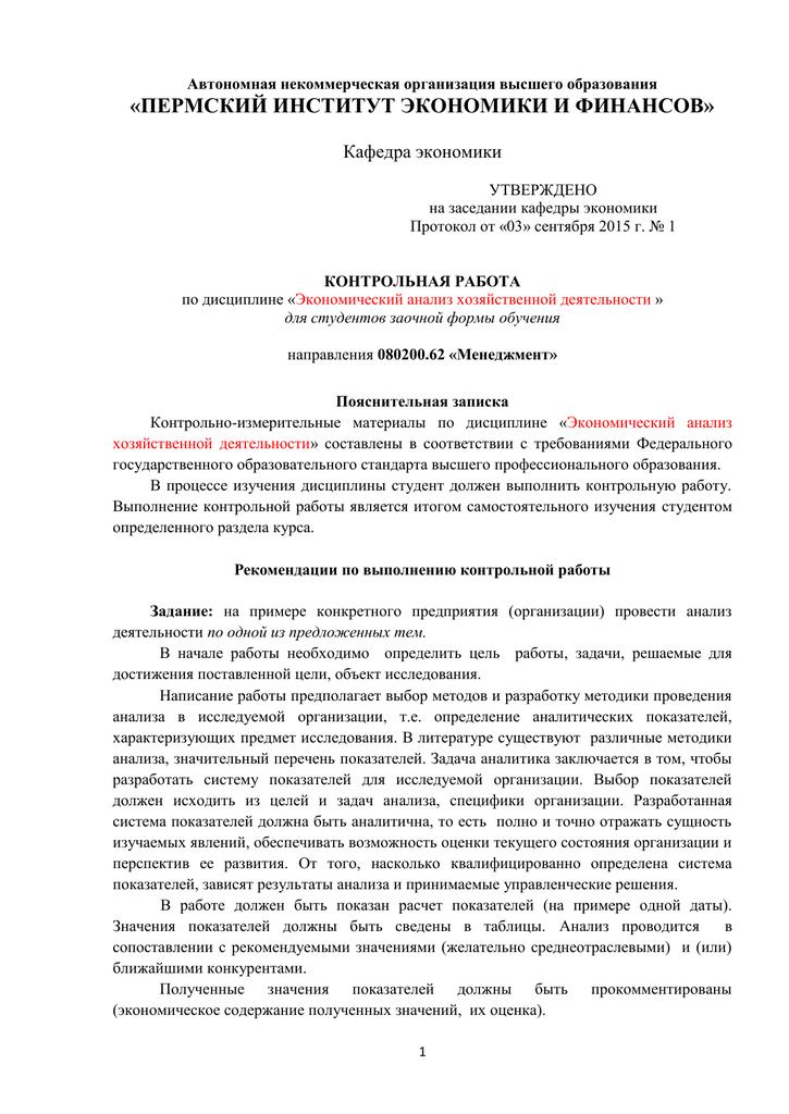 Контрольная работа экономический анализ хозяйственной деятельности 8208