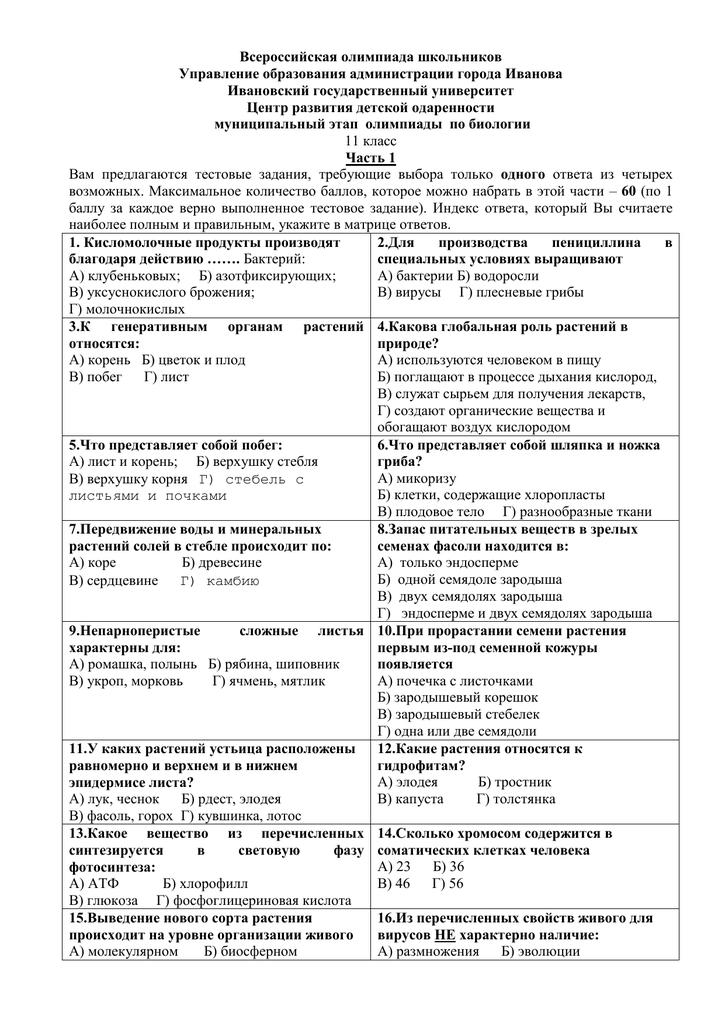 ответы на всероссийскую олимпиаду по биологии 11 класс