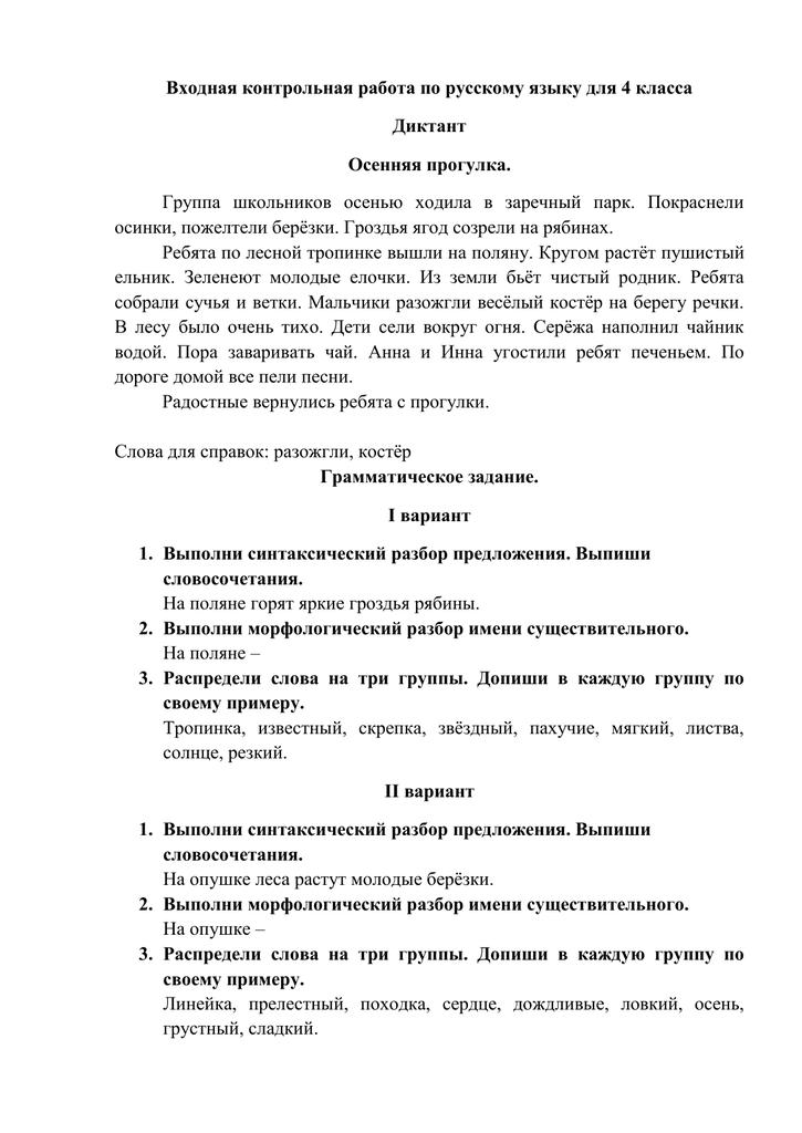 Контрольная работа по русскому языку диктант 3924