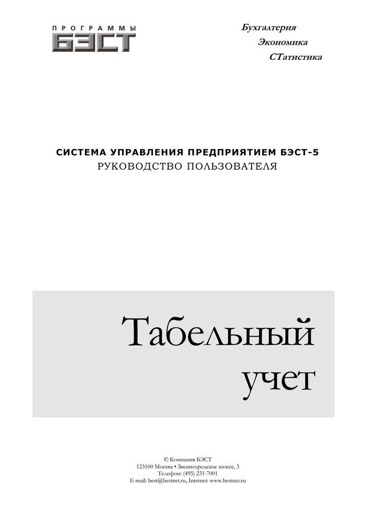 Бухгалтерия телефон 495 декларация по ндфл за 2019 год