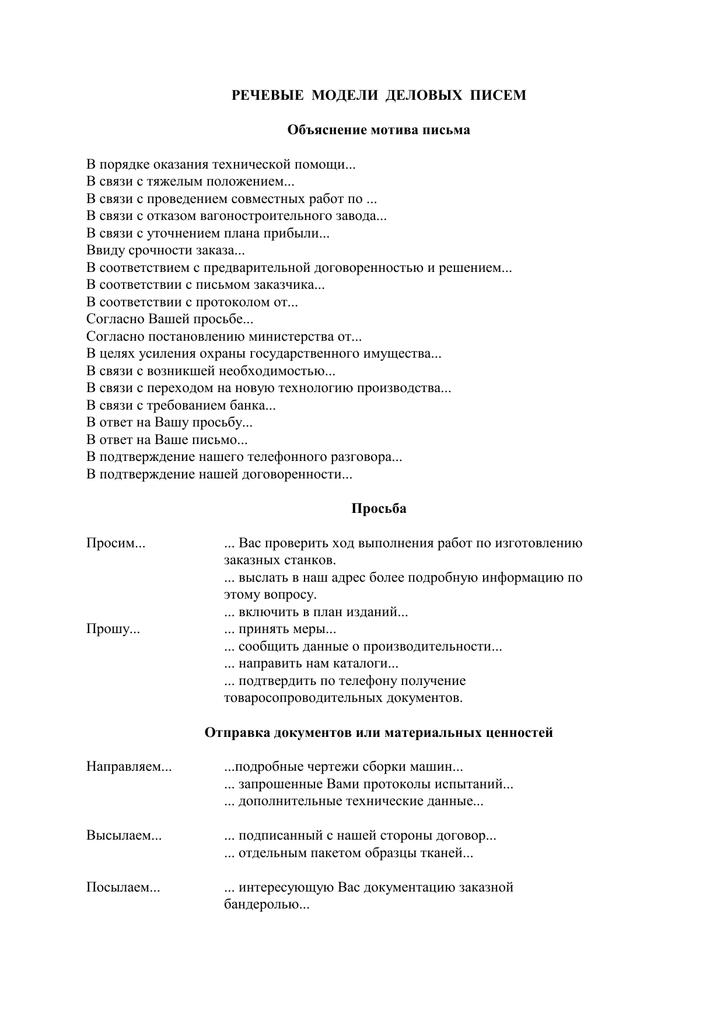 Модели письма для работы работы вебкам моделью