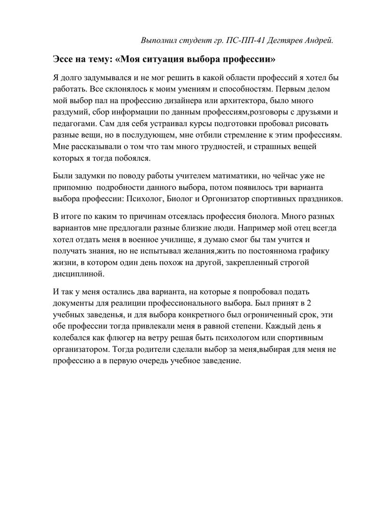 Эссе на тему педагогическая профессия мой выбор 9044