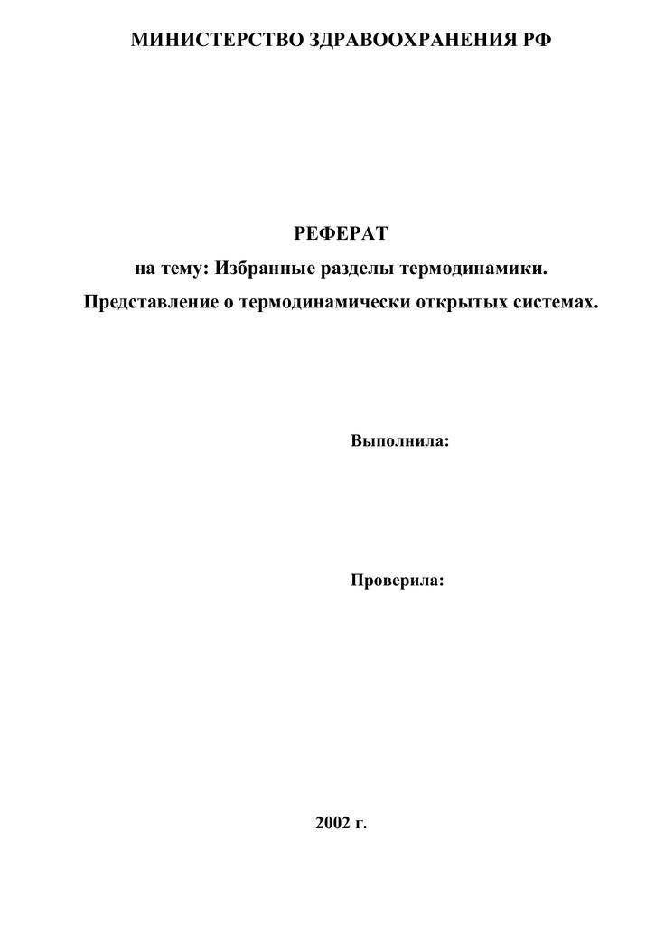 Реферат на тему законы термодинамики 518