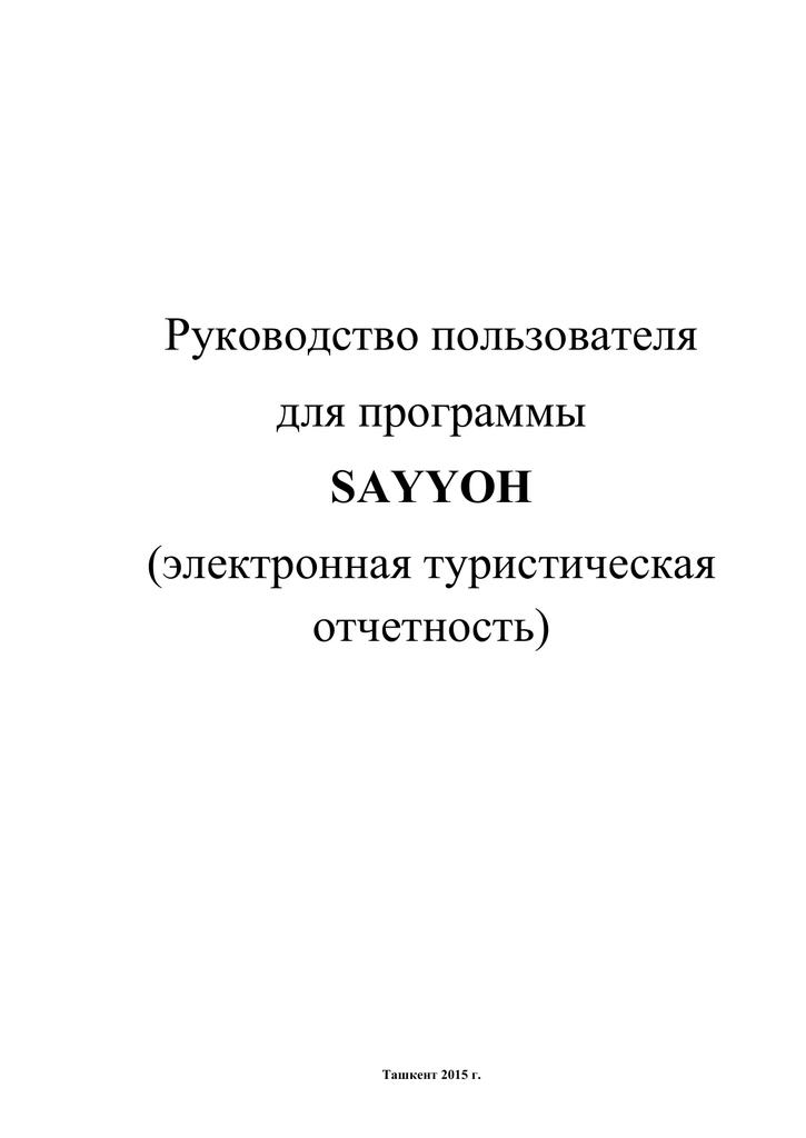 Электронная форма отчетности ташкент проведение документов 1с 8.3 бухгалтерия