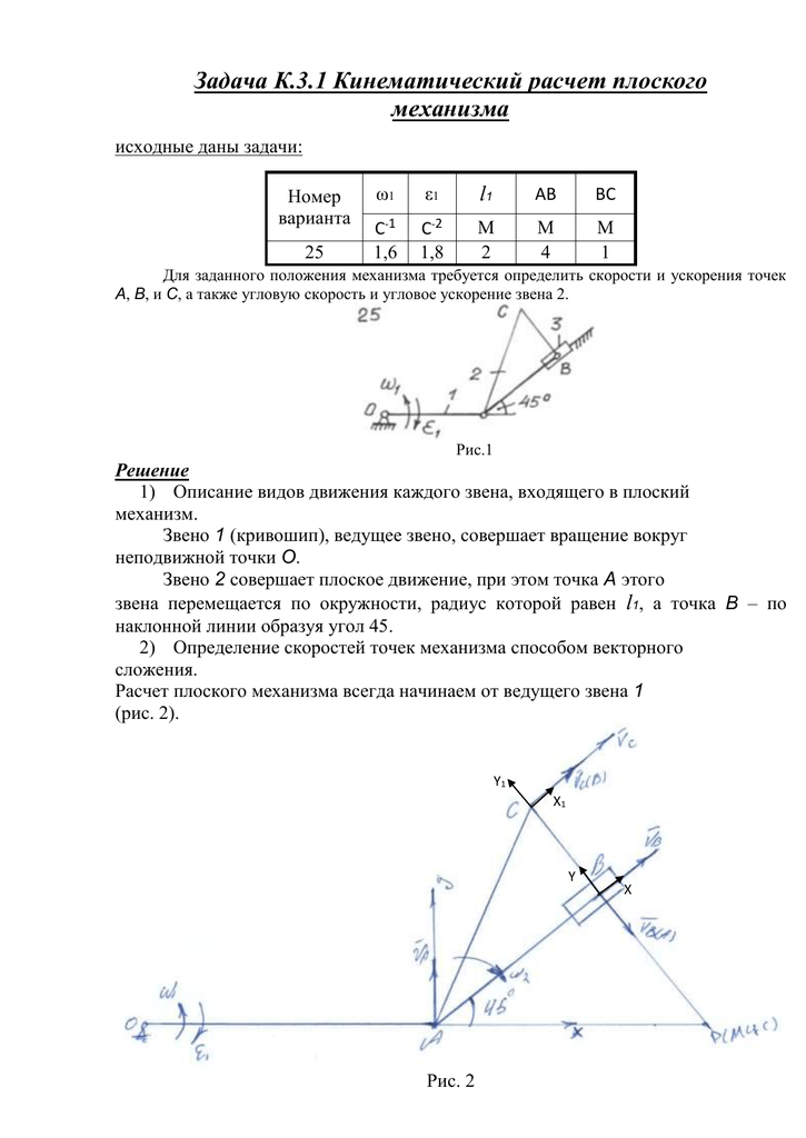Решение задач плоское движение решение задачи по теории организации производства