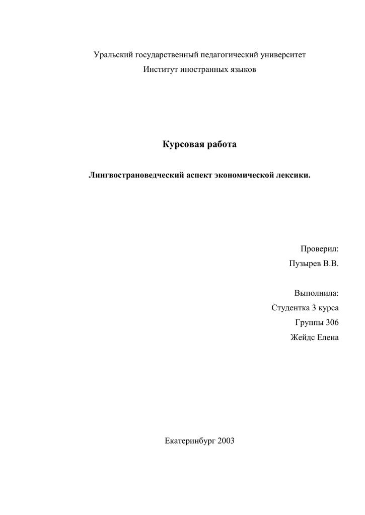 Курсовые работы по иностранным языкам 6607