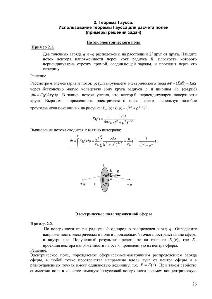 Задачи с решением теорема гаусса физика задача и решение по деньги кредит банки