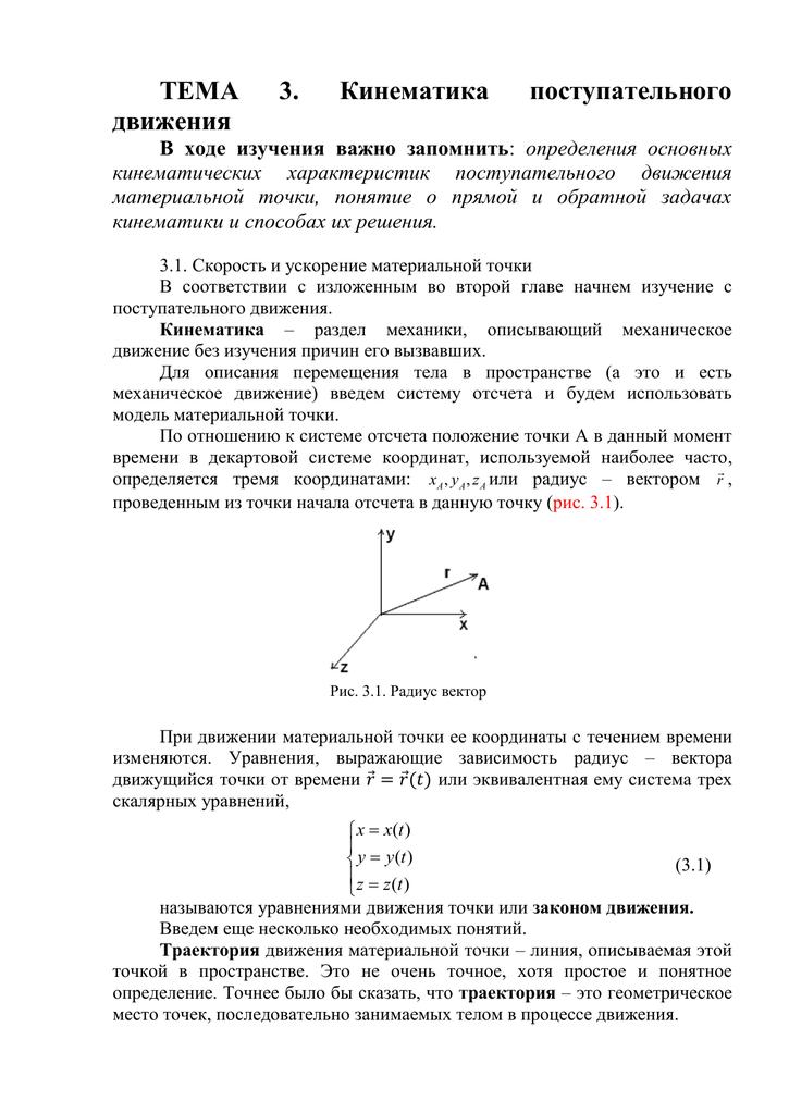 Скорость поступательного движения решение задач сила тока напряжение задачи с решением