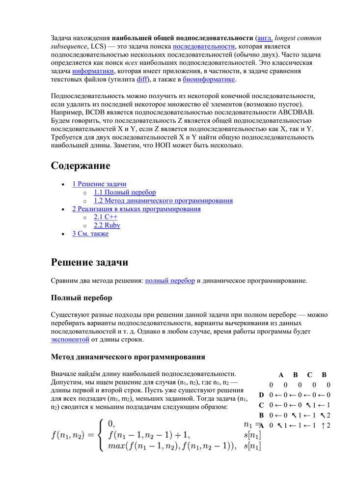 Программа решения задач динамическое программирование решение составных задач 1 класс конспект