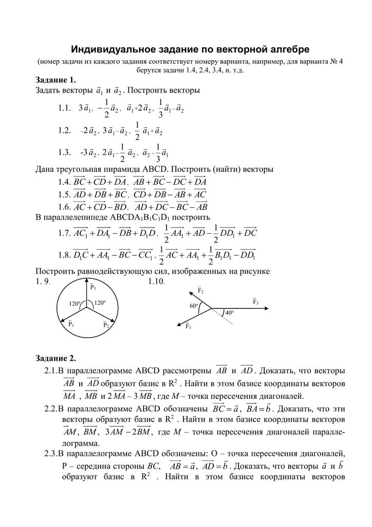 Векторная алгебра решение задач пирамида решения задач по физике школьникам бесплатно