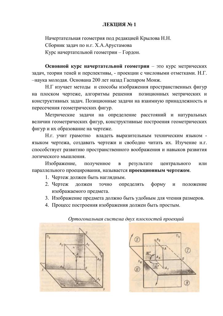 Гордон решение задач по начертательной геометрии гиа по математике задачи с решением