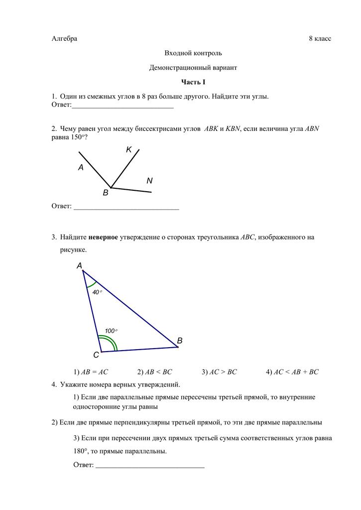 входной срез по алгебре 8 класс 2 вариант ответы