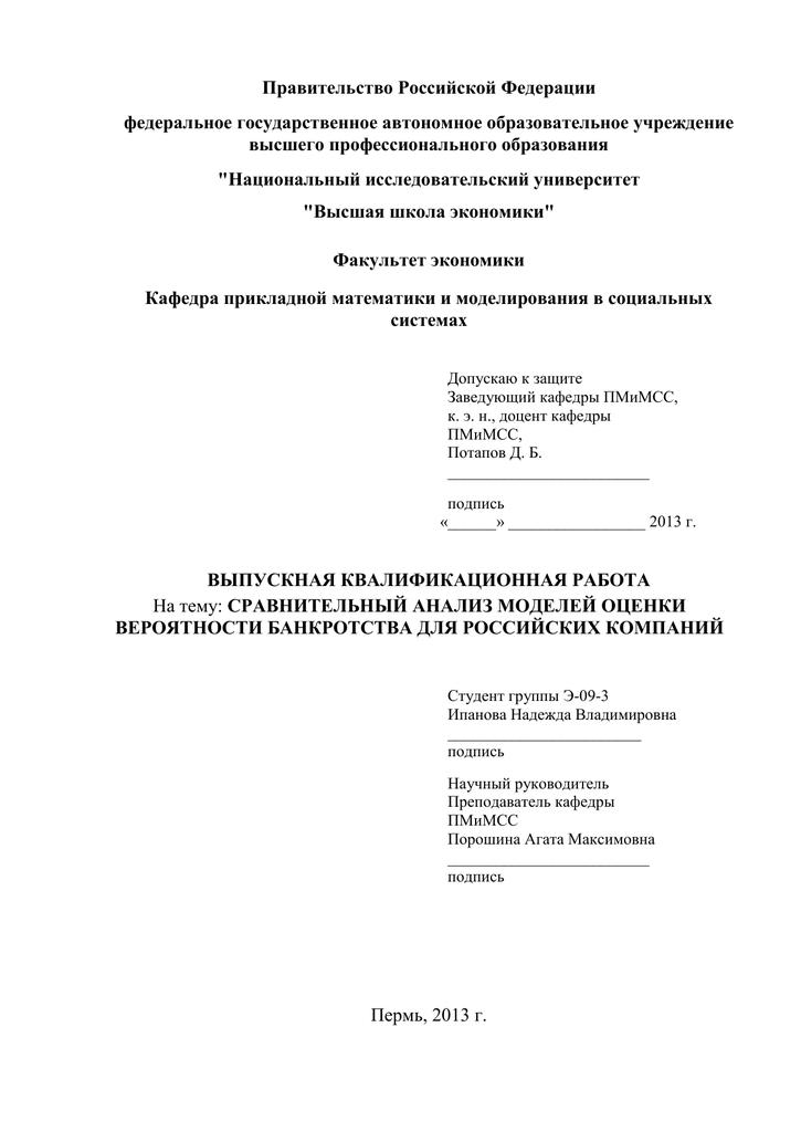 анализ вероятности банкротства в россии