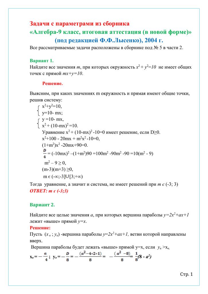 Задачи и решения с параметрами 9 класс решение задач по математика онлайн