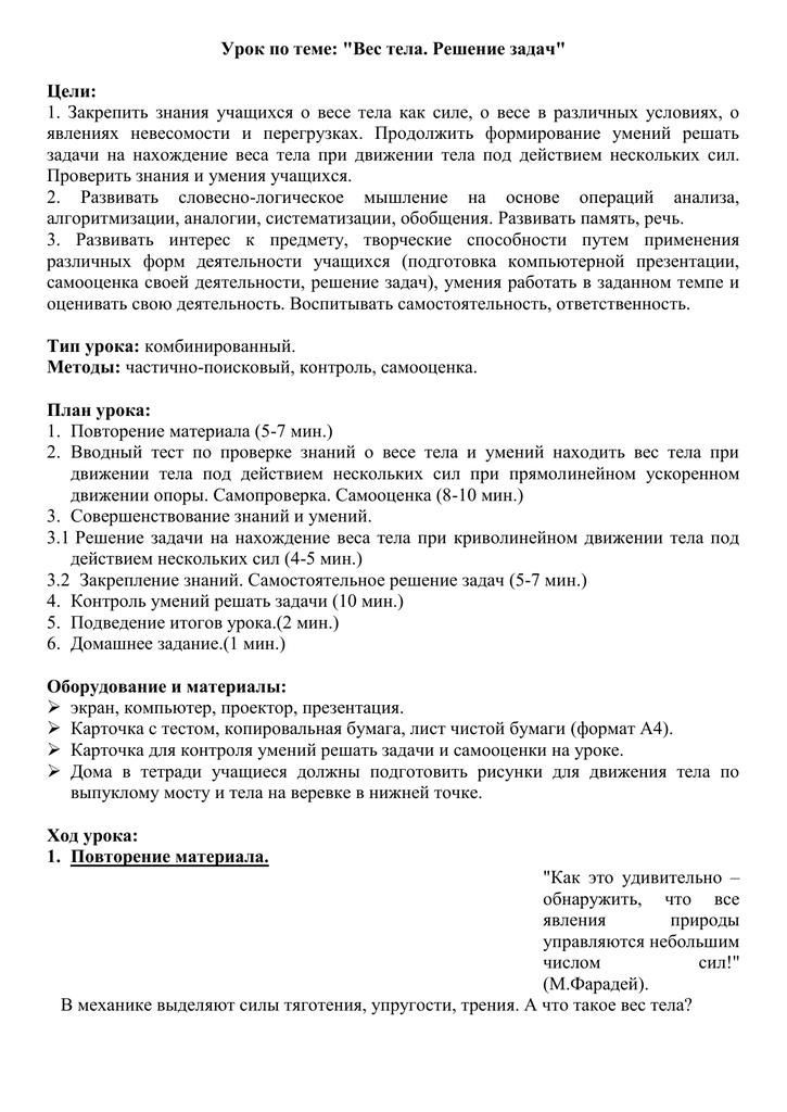 Решение задач по механике различными методами решение задач по методичке тарга 1988
