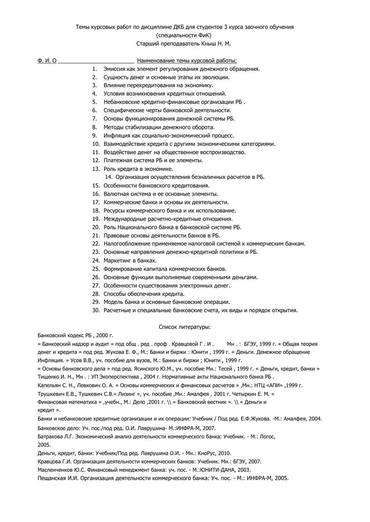 Темы курсовых работ по дисциплине дкб 5834