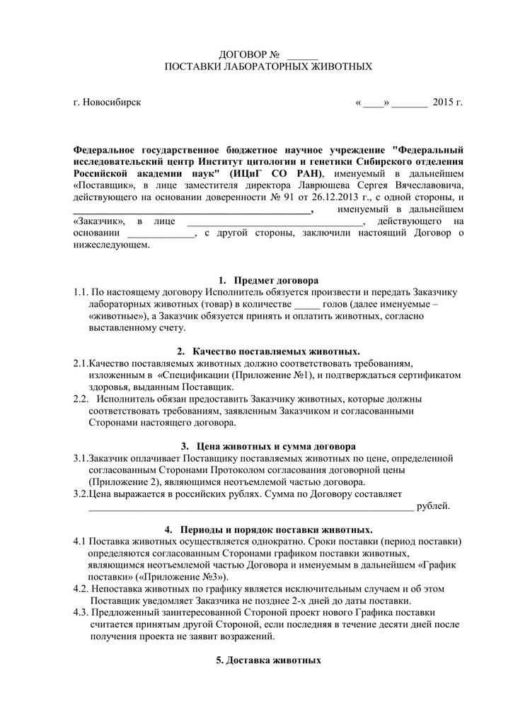 Кто обязан выставить и доставить счет на оплату бюджетному учреждению по договору